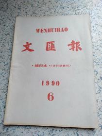 文汇报.缩印本.(含目录索引)1990.6