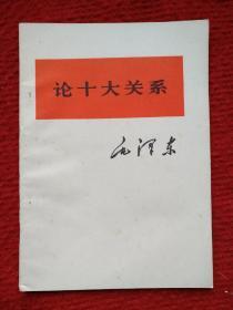 论十大关系【毛泽东..】
