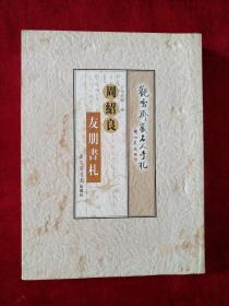 周绍良友朋书札     【大16开精装05年1版1印仅印3000册】    书品如图