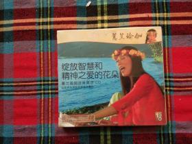 蕙兰瑜伽 1CD【未拆封】