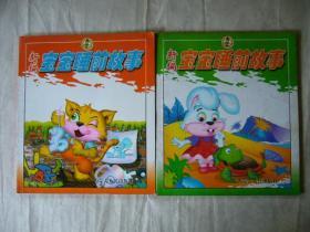 新编宝宝睡前故事:丑小鸭、龟兔赛跑两册合售