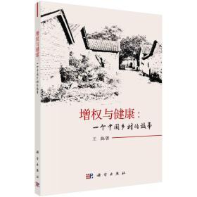 增权与健康:一个中国乡村的故事
