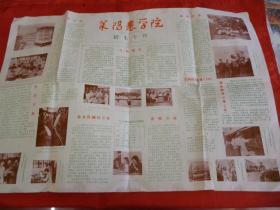 莱阳农学院招生专刊【1984年第6期】