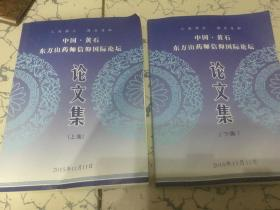 中国 黄石 东方山药师信仰国际论坛 论文集 上下册