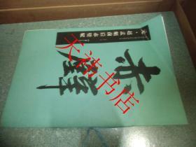 元 赵孟頫前后赤壁赋(8开 一版一印)