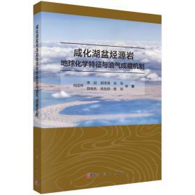 咸化湖盆烃源岩地球化学特征与油气成藏机制