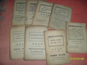 活页文选1970年第28、38、40、42、46、49、56、58期,共8本