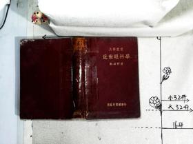 近世眼科学(大学丛书)