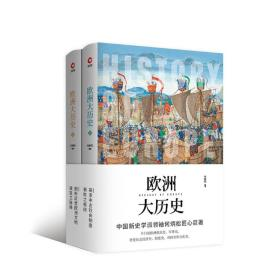 欧洲大历史(全2册)