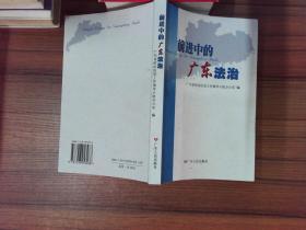 前进中的广东法治-.-.