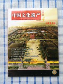 中国文化遗产——大明宫专辑
