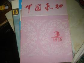 中国气功 86·3