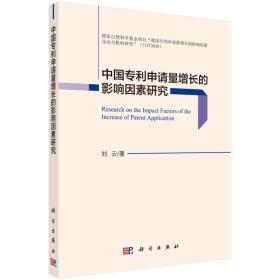 中国专利申请量增长的影响因素研究