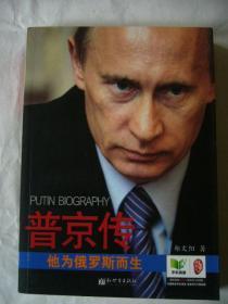 他为俄罗斯而生:普京传