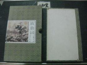 放翁词(线装1函1册)1997年中国书店刷印本