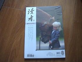 读者月刊 2013年 第8期(总第8期)【未拆封】