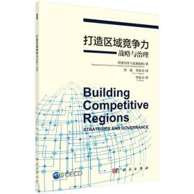 打造区域竞争力战略与治理