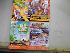 《漫画世界》杂志 【四本不反复合售】