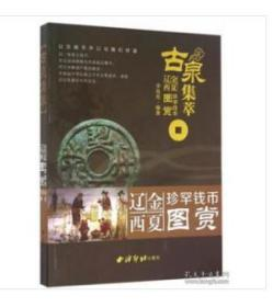 古泉集萃—辽金西夏珍罕钱币图赏    H