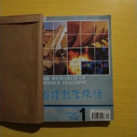 物理教学探讨1995年1-12期