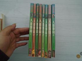 人猿泰山(1-8)(大32开平装8本,保证原版正版老书。详见书影)