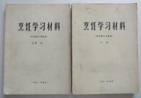 1981年 烹饪学校材料 2册一套全 老菜谱烹饪书(全店满30元包挂刷,满100元包快递,新疆青海西藏港澳台除外)