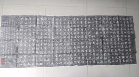 名人书法--碑 拓---祁寯藻---蓝公教织歌