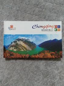 重庆旅游年票之三