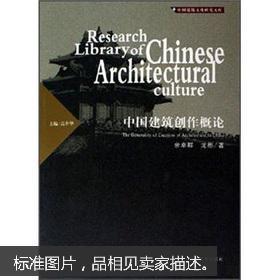 中国建筑创作概论