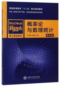 概率论与数理统计 第五版第5版 冯卫国 武爱文 上海交通大学出版社 9787313199669