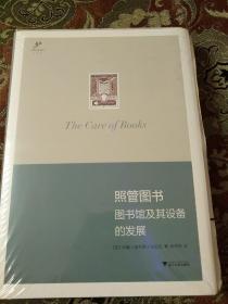 【毛边本】照管图书:图书馆及其设备的发展