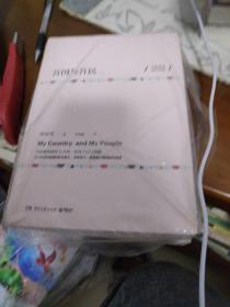 吾国与吾民(中英双语珍藏版 全两册)