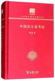 中国旧小说考证(120年纪念版)