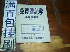 亚伟速记学 函授指导书(第十八版