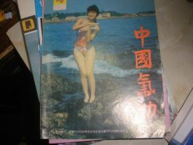 中国气功88·4