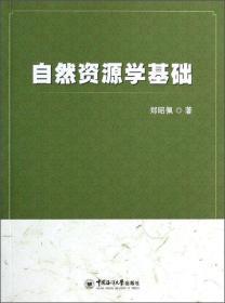 【二手包邮】自然资源学基础 郑昭佩著 中国海洋大学出版社