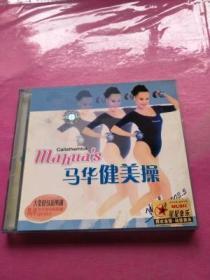 《马华健美操》(光盘