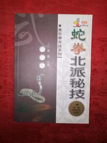 名家经典:蛇拳北派秘技(象形拳实战系列)印数稀少