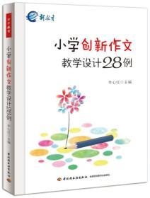 小学创新作文教学设计28例