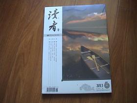 读者月刊 2013年 第6期(总第6期)【未拆封】