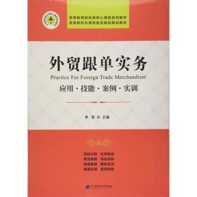 外贸跟单实务:应用·技能·案例·实训
