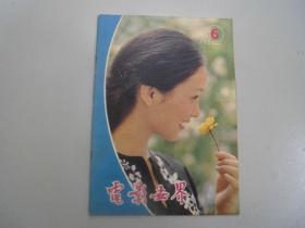 旧书《电影世界1982年第6期(总第48期)》B5-7-2