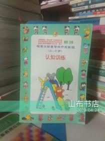 程博士幼童智能开发教程:(4~6岁)认知训练