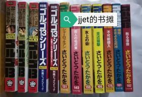 日语原版漫画 九品 ゴルゴ13 骷髅13 GOLGO13  十二册合售