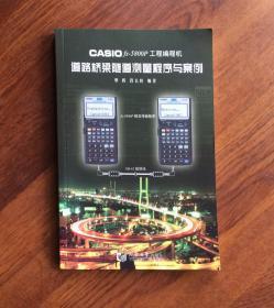 CASIO fx-5800P工程编程机道路桥梁隧道测量程序与案例