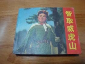 电影连环画--智取威虎山(大文革 电影 砖头)