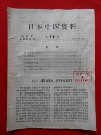 日本中医资料  1982.14
