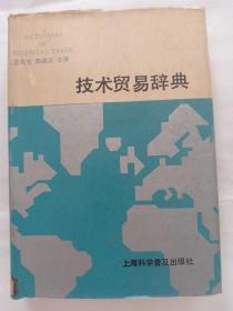 技术贸易辞典