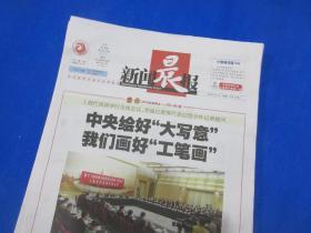 """新闻晨报/2019年3月7日 头条:中央绘好""""大写意"""",我们画好""""工笔画"""""""