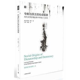 专制与民主的社会起源(大学译丛)